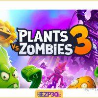 دانلود بازی Plants vs Zombies 3 – گیاهان علیه زامبی ها PvZ3 برای اندروید