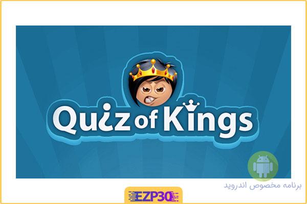 دانلود بازی کوییز اف کینگز – Quiz Of Kings با لینک مستقیم