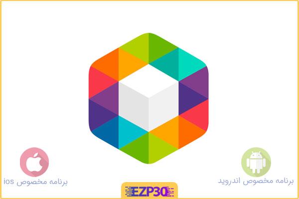 دانلود برنامه روبیکا جدید برای ایفون و اندروید – نصب Rubika لینک مستقیم