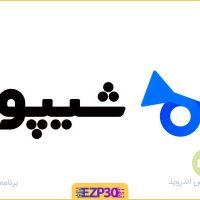 دانلود برنامه شیپور برای گوشی اندروید و ایفون – برنامه ایجاد و مشاهده آگهی