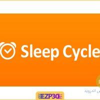 دانلود نرم افزار Sleep Cycle برای اندروید – انالیز زمان و کیفیت خواب