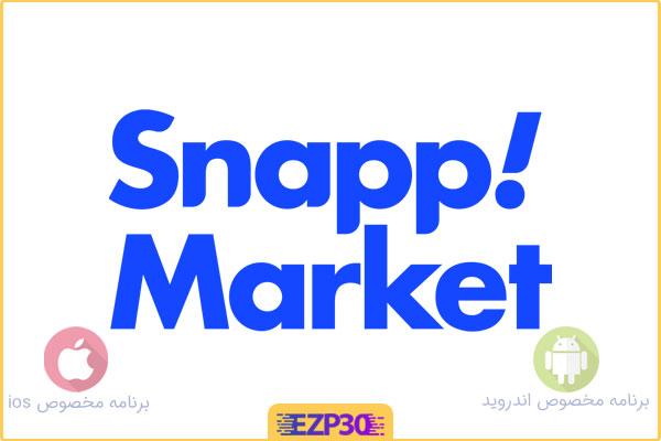 دانلود اسنپ مارکت اندروید و ایفون – برنامه خرید از سوپر مارکت