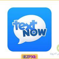 دانلود برنامه TextNow با لینک مستقیم اندروید – تکست ناو شماره مجازی