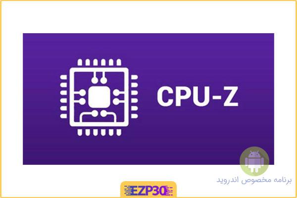 دانلود برنامه CPU Z برای اندروید – نرم افزار سی پی یو زد بررسی سخت افزار