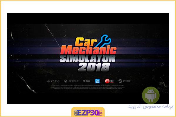 دانلود بازی Car Mechanic Simulator 2018 برای اندروید + نسخه هک شده