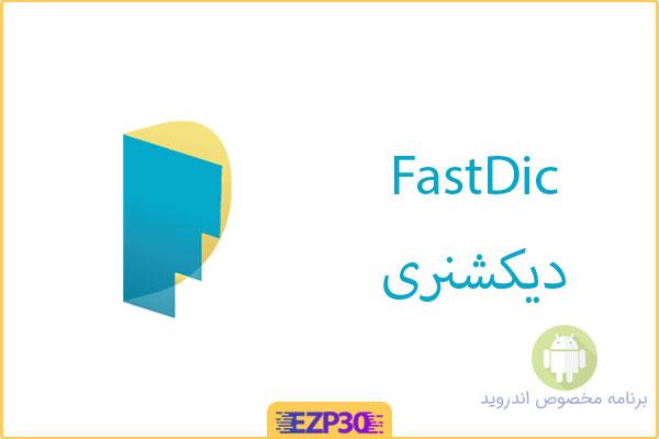 دانلود دیکشنری فارسی به انگلیسی و انگلیسی به فارسی FastDic رایگان برای اندروید