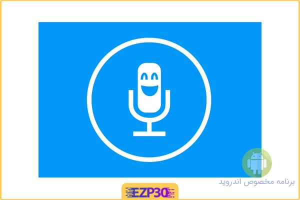 دانلود بهترین برنامه تغییر صدا برای اندروید – Voice Changer With Effects
