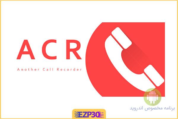 برنامه ضبط مکالمه خودکار برای اندروید نرم افزار ACR Voice Recorder رایگان
