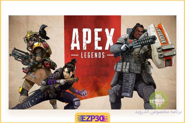 دانلود بازی apex legends برای اندروید بدون دیتا – بازی بتل رویال اپکس لجندز