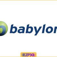 دانلود دیکشنری Babylon برای کامپیوتر مترجم بابیلون برای ویندوز