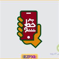 دانلود اپلیکیشن مسابقه بر خط شو شبکه 5 برنامه Barkhat Show برای اندروید