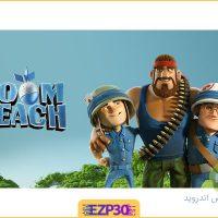 دانلود بازی بوم بیچ برای اندروید – اخرین بروزرسانی و نسخه جدید Boom Beach