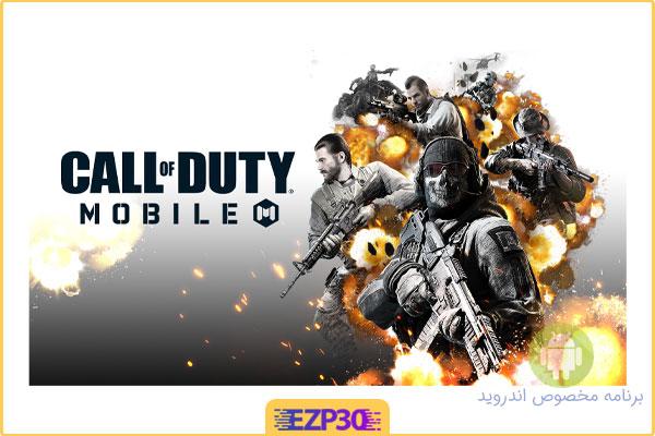 دانلود بازی Call Of Duty Mobile – کالاف دیوتی برای اندروید ندای وظیفه