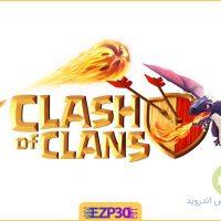 دانلود بازی کلش اف کلنز Clash Of Clans برای اندروید با لینک مستقیم