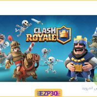 دانلود بازی کلش رویال برای اندورید – Clash Royale نسخه جدید با لینک مستقیم