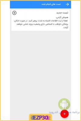 دانلود برنامه کرونا وزارت بهداشت سامانه مقابله با بیماری رسمی دولت