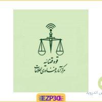 دانلود رایگان نرم افزار ابلاغ الکترونیک قضایی برای اندروید برنامه ابلاغ دادگستری