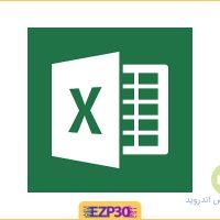 دانلود برنامه اکسل برای اندروید – نرم افزار Excel برای موبایل رایگان