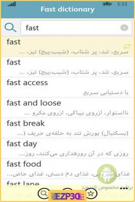 دانلود دیکشنری فارسی به انگلیسی FastDic