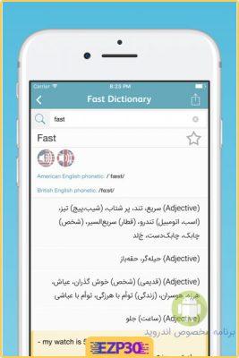 دانلود دیکشنری فست دیک FastDic