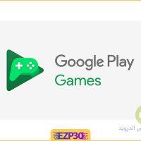 دانلود برنامه Google Play Games – برنامه گوگل پلی گیم اندروید
