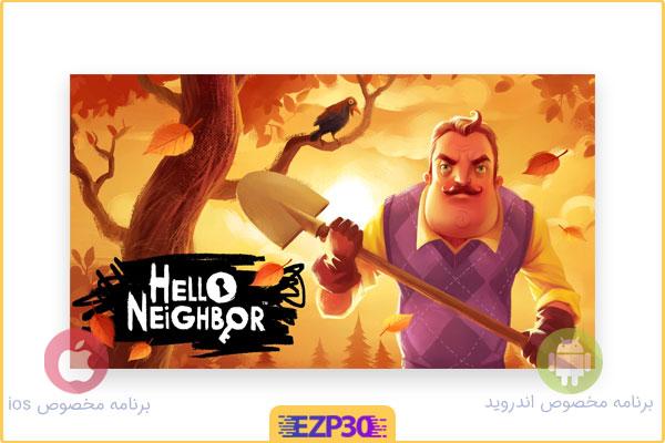 دانلود بازی سلام همسایه برای اندروید و ایفون – بازی Hello Neighbor