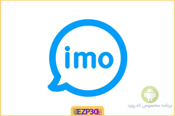 دانلود رایگان برنامه ایمو جدید برای اندروید نرم افزار Imo با لینک مستقیم