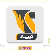 دانلود نرم افزار کیپاد بانک پاسارگاد برای اندروید و ایفون اپلیکیشن Kipad یا Kipod