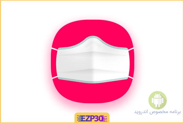 دانلود برنامه ماسک برای اندروید – نرم افزار پویش مردمی علیه کرونا