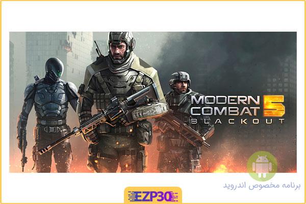 دانلود بازی Modern Combat 5 برای اندروید – مدرن کمبت 5