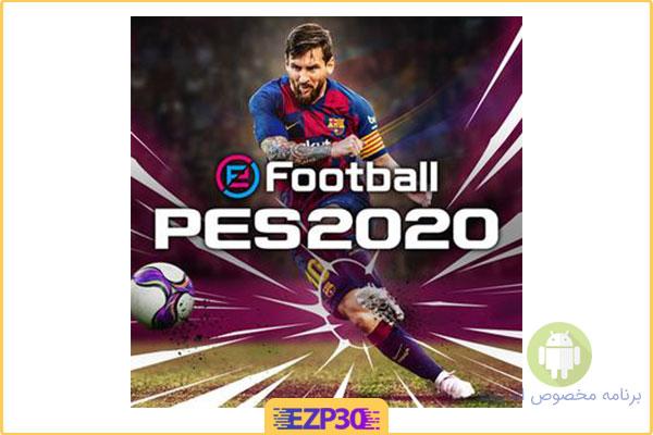 دانلود بازی pes 2020 برای اندروید افلاین