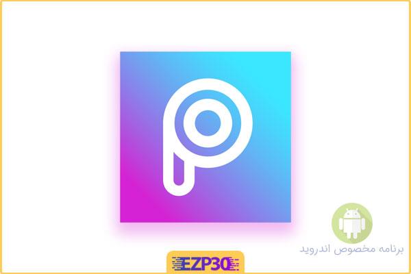دانلود برنامه پیکس ارت برای اندروید (انلاک شده) – برنامه ادیت عکس Picsart