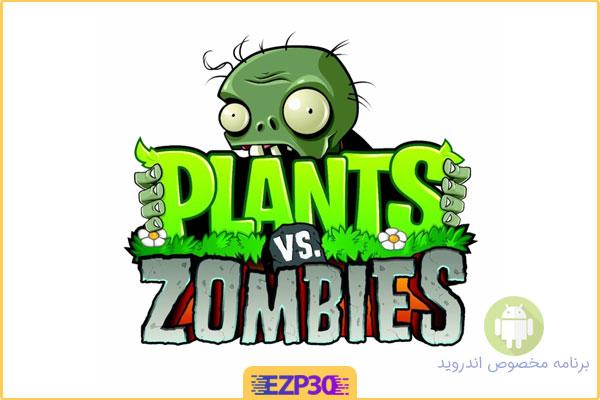 دانلود بازی Plants vs Zombies 2 گیاهان علیه زامبی ها 2 برای اندروید + هک