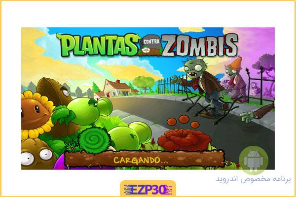 دانلود Plants vs zombies 1 برای اندروید بدون دیتا – بازی گیاهان علیه زامبی ها
