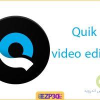 دانلود برنامه Quik Go Pro برای اندورید – اخرین نسخه نرم افزار کوییک گو پرو