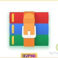 دانلود برنامه winrar برای اندروید – برنامه مدیریت فایل فشرده