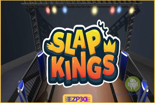 دانلود بازی Slap Kings برای اندروید –  اسلپ کینگز به همراه نسخه هک شده