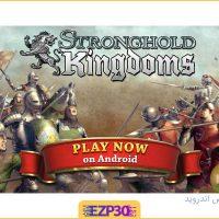 دانلود بازی جنگ های صلیبی برای اندروید ( قلعه ) – Stronghold Kingdoms