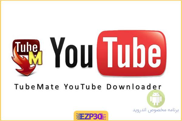 برنامه دانلود فیلم از یوتیوب اپلیکشن TubeMate تیوب میت برای اندروید