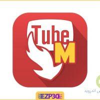 برنامه دانلود فیلم از یوتیوب اینستاگرام نرم افزار TubeMate تیوب میت برای اندروید