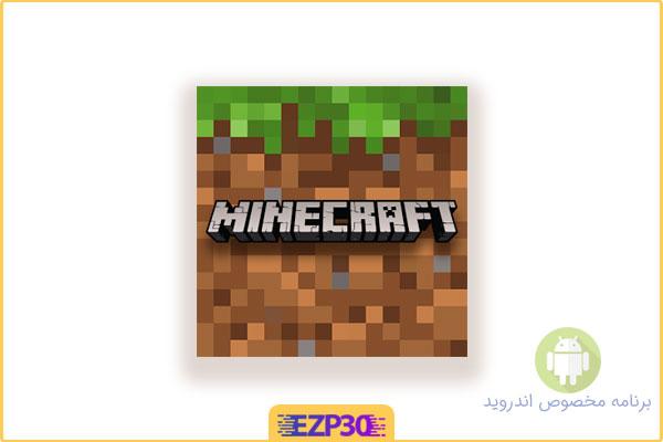 دانلود بازی minecraft برای اندروید – بازی ماین کرافت