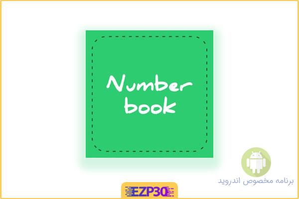 دانلود برنامه نامبر بوک اندروید – NumberBook