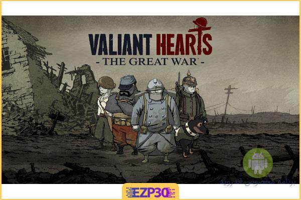 دانلود بازی Valiant Hearts برای اندروید بازی قلب شجاع جنگ جهانی اول