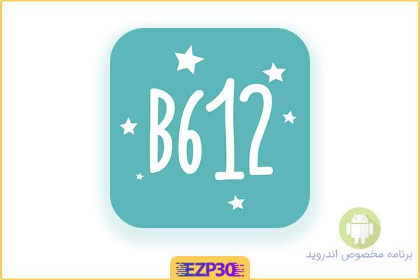 دانلود برنامه B612 برای اندروید – اپلیکیشن B612 ادیتور حرفه ای عکس