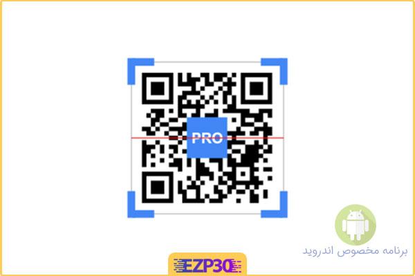 دانلود برنامه بارکد اسکنر برای اندروید (و کیوار )- QR & Barcode Scanner PRO