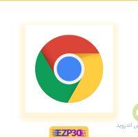 دانلود برنامه کروم برای اندروید جدید نرم افزار Google Chrome اخرین ورژن