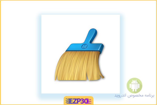 دانلود برنامه کلین مستر برای اندروید – اپلیکیشن Clean Master