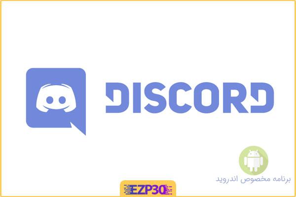 دانلود برنامه دیسکورد برای اندروید – اپلیکیشن discord