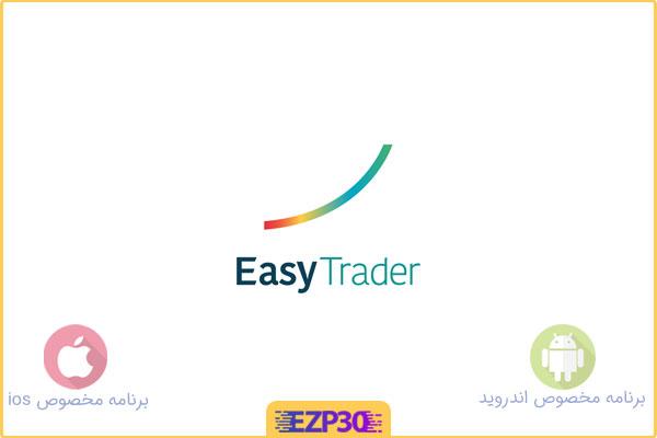 دانلود برنامه ایزی تریدر همراه کارگزاری مفید برای ایفون و اندروید Easy Trader