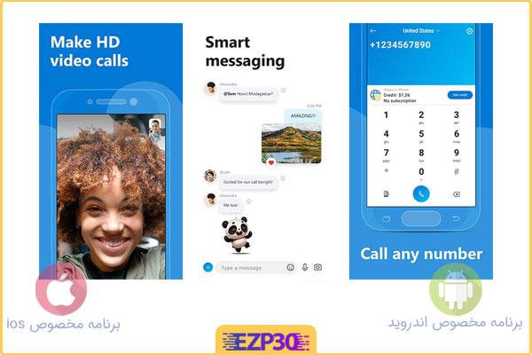 دانلود برنامه اسکایپ برای اندروید